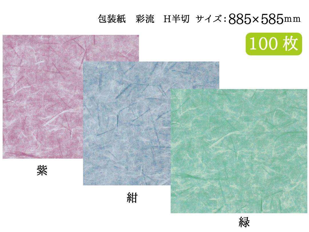 包装紙 彩流(紫・紺・緑) H半切 100枚