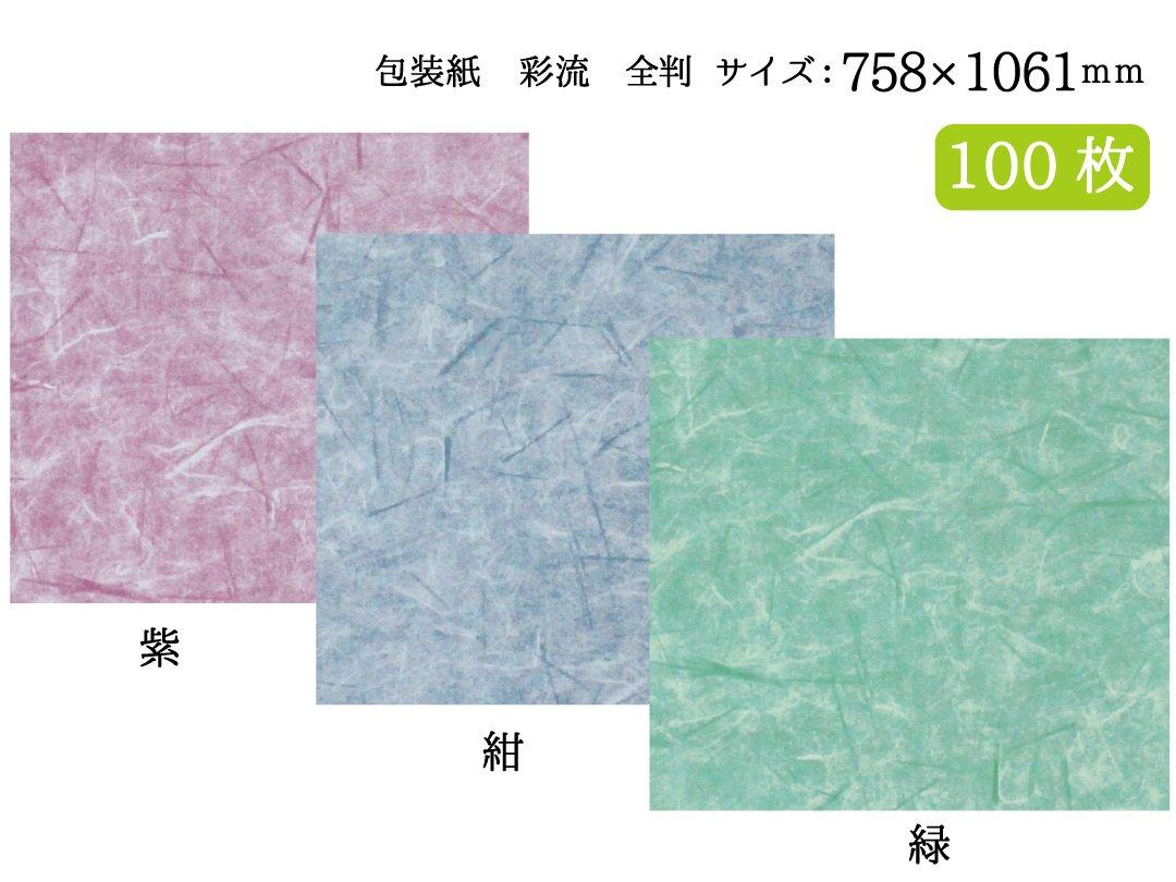 包装紙 彩流(紫・紺・緑) 全判 100枚
