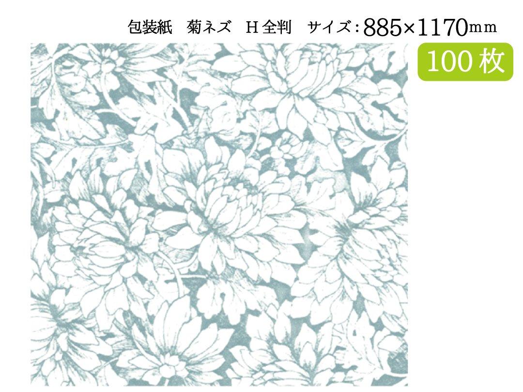 包装紙 菊ネズ H全判 100枚
