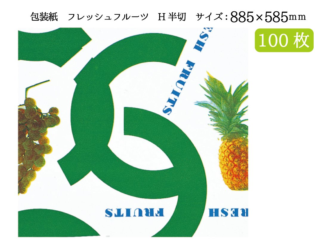 包装紙 フレッシュフルーツ H半切 100枚