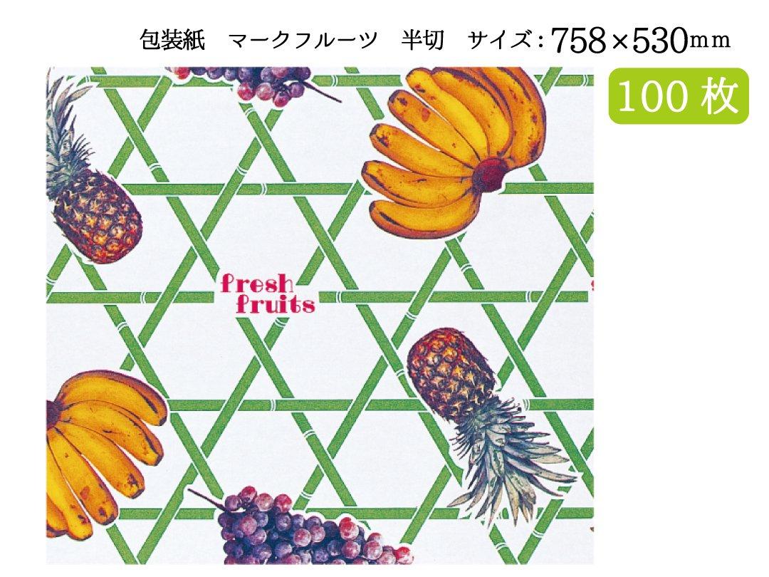 包装紙 マークフルーツ 半切 100枚
