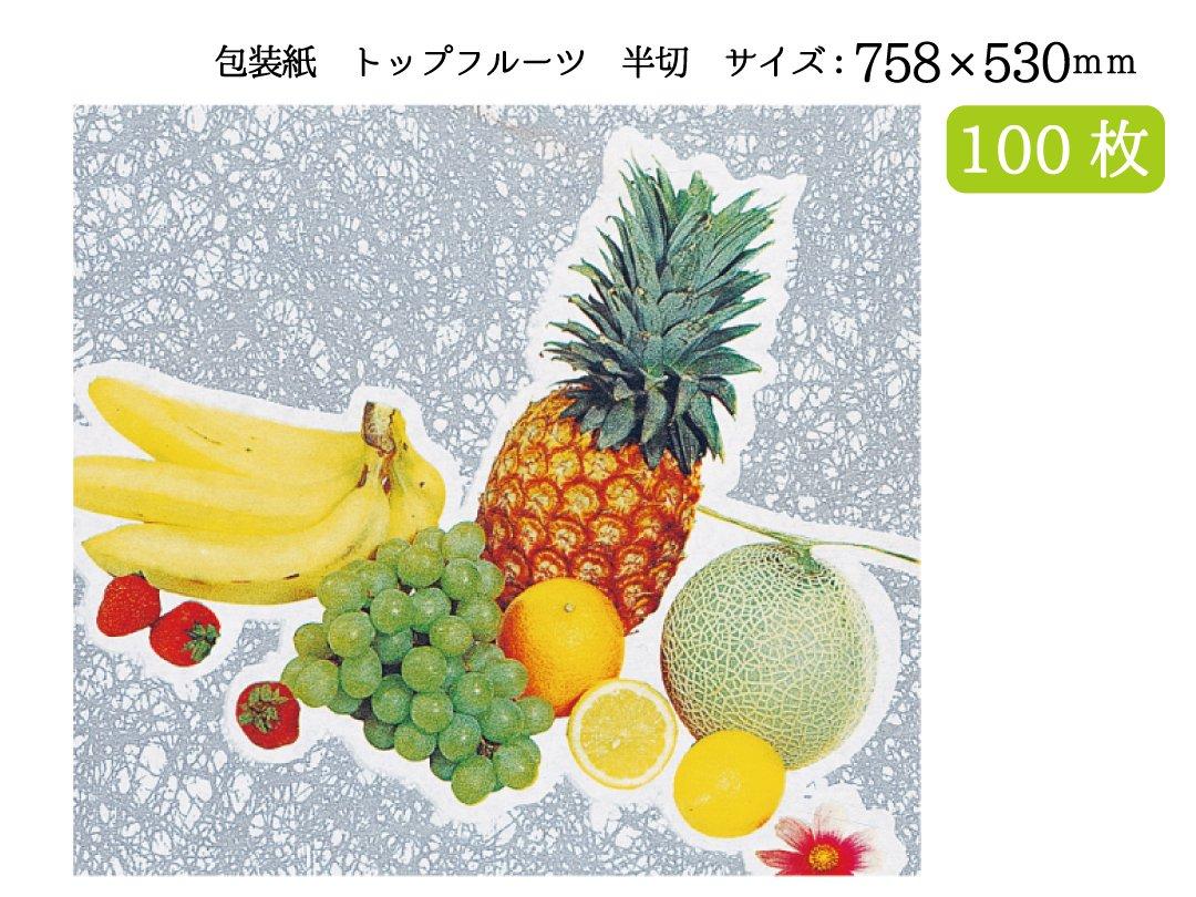 包装紙 トップフルーツ 半切 100枚