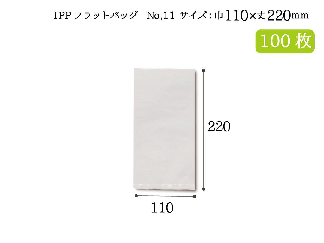 IPPフラットバッグ No,11 100枚