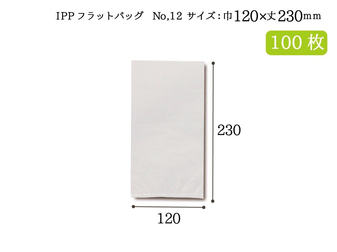 IPPフラットバッグ No,12 100枚