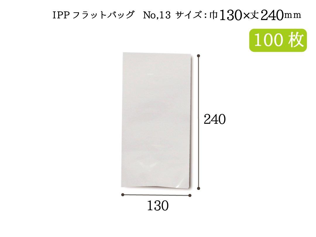 IPPフラットバッグ No,13 100枚