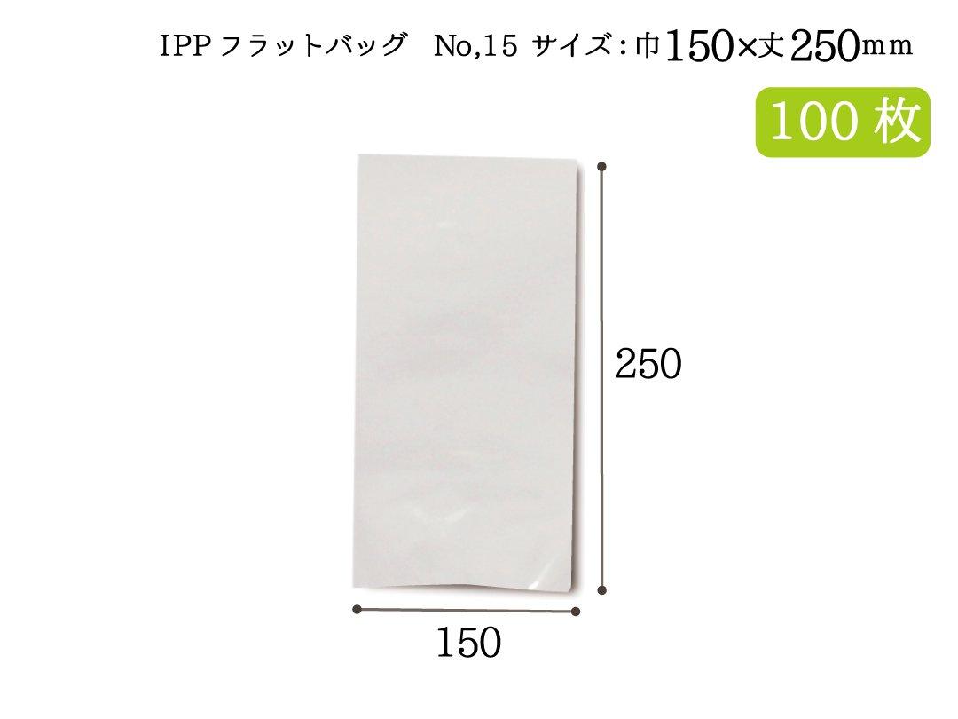 IPPフラットバッグ No,15 100枚