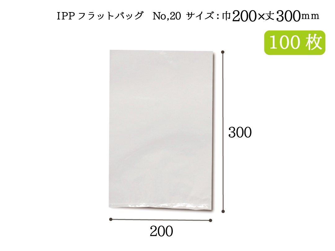 IPPフラットバッグ No,20 100枚