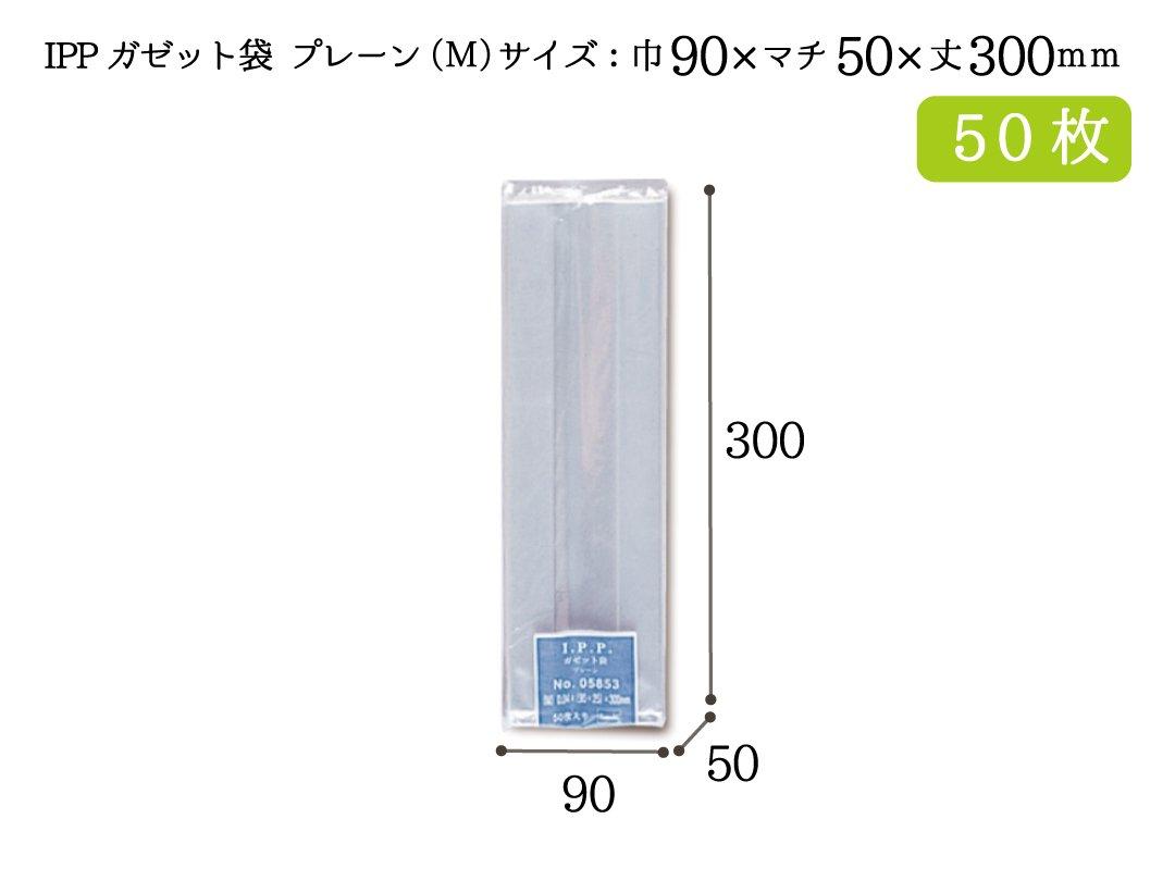 IPPガゼット袋 プレーン M 50枚