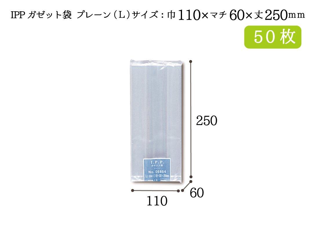 IPPガゼット袋 プレーン L 50枚