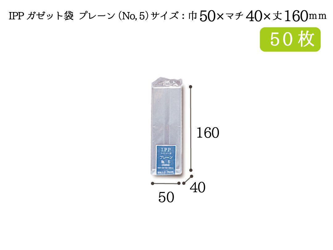 IPPガゼット袋 プレーン NO,5 50枚