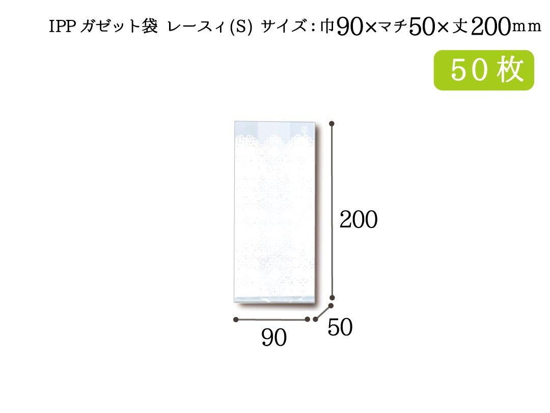 IPPガゼット袋 レースィ S 50枚