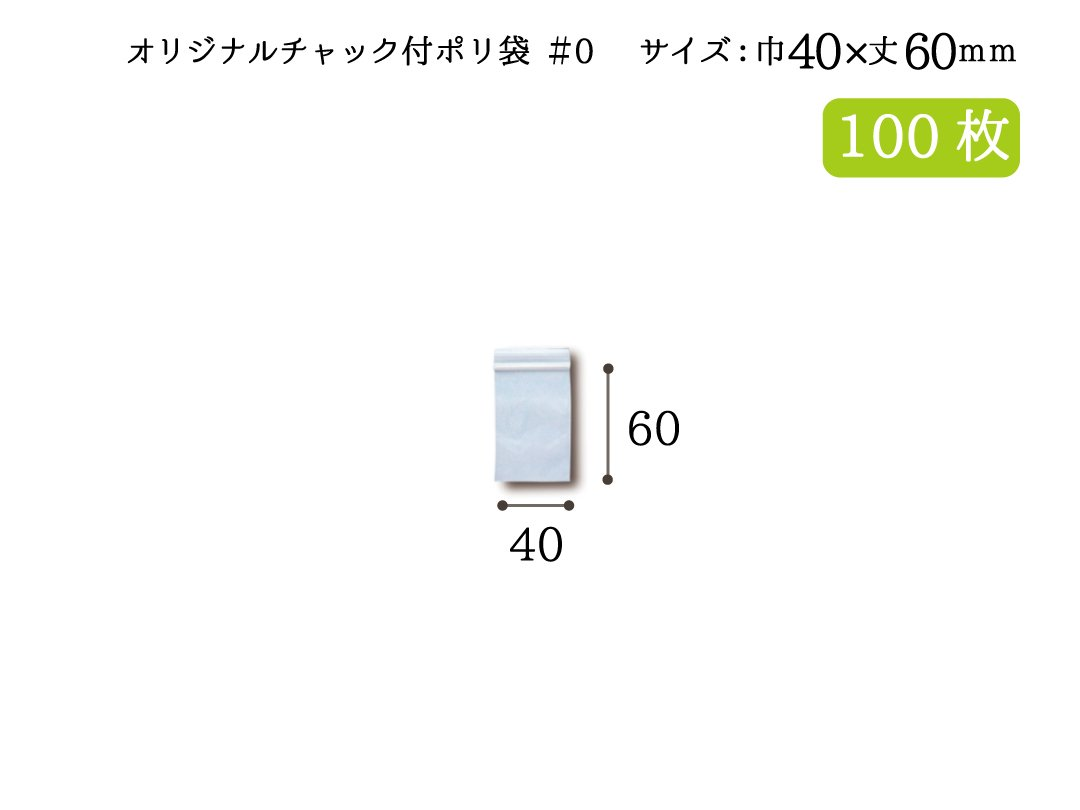 ベルベオリジナルチャック付ポリ袋 #0 100枚