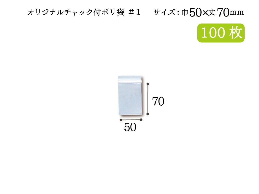 ベルベオリジナルチャック付ポリ袋 #1(A-4) 100枚
