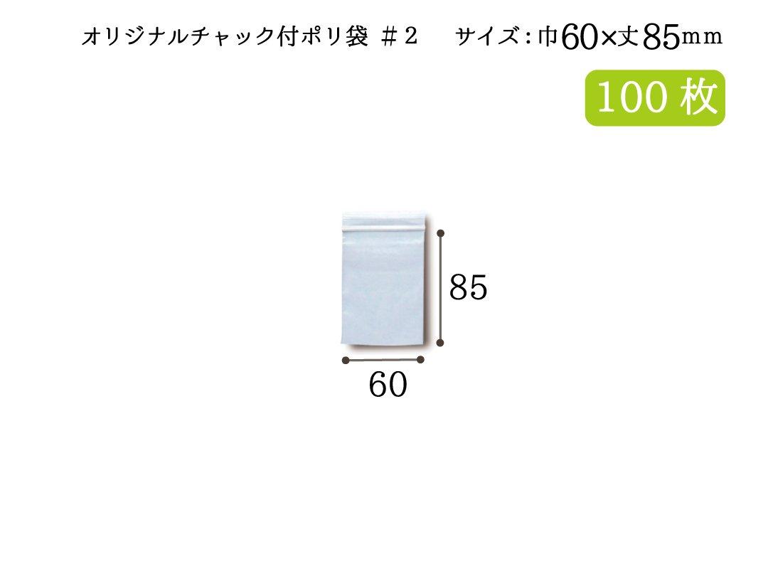 ベルベオリジナルチャック付ポリ袋 #2(B-4) 100枚