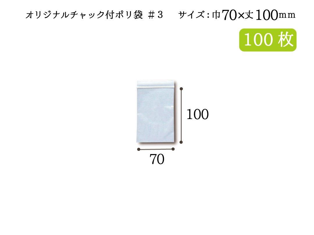 ベルベオリジナルチャック付ポリ袋 #3(C-4) 100枚