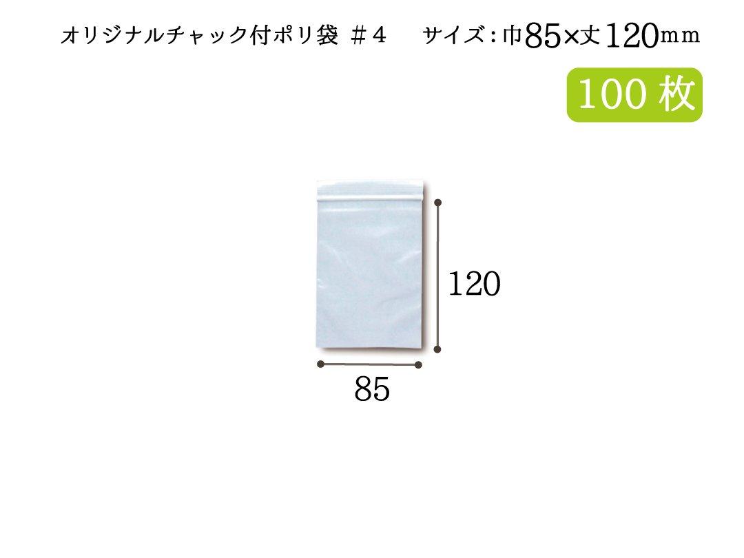 ベルベオリジナルチャック付ポリ袋 #4(D-4) 100枚
