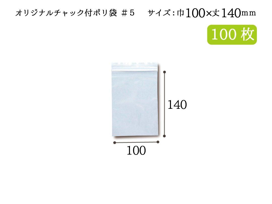 ベルベオリジナルチャック付ポリ袋 #5(E-4) 100枚