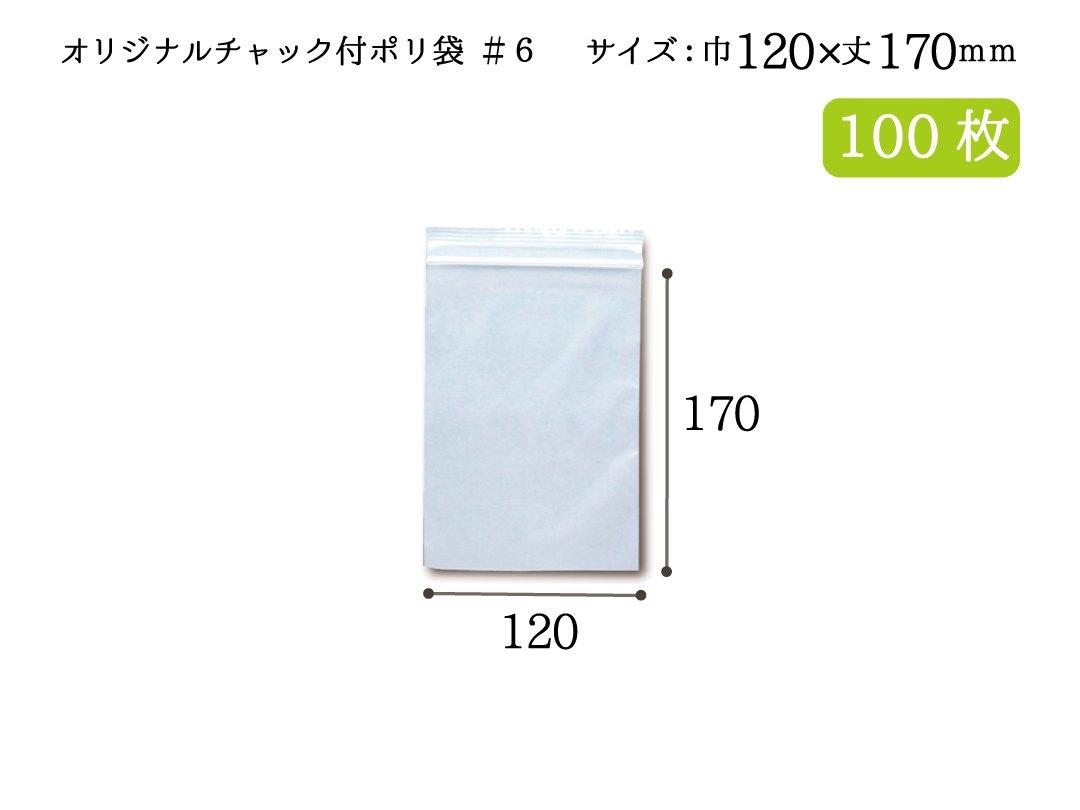 ベルベオリジナルチャック付ポリ袋 #6(F-4) 100枚