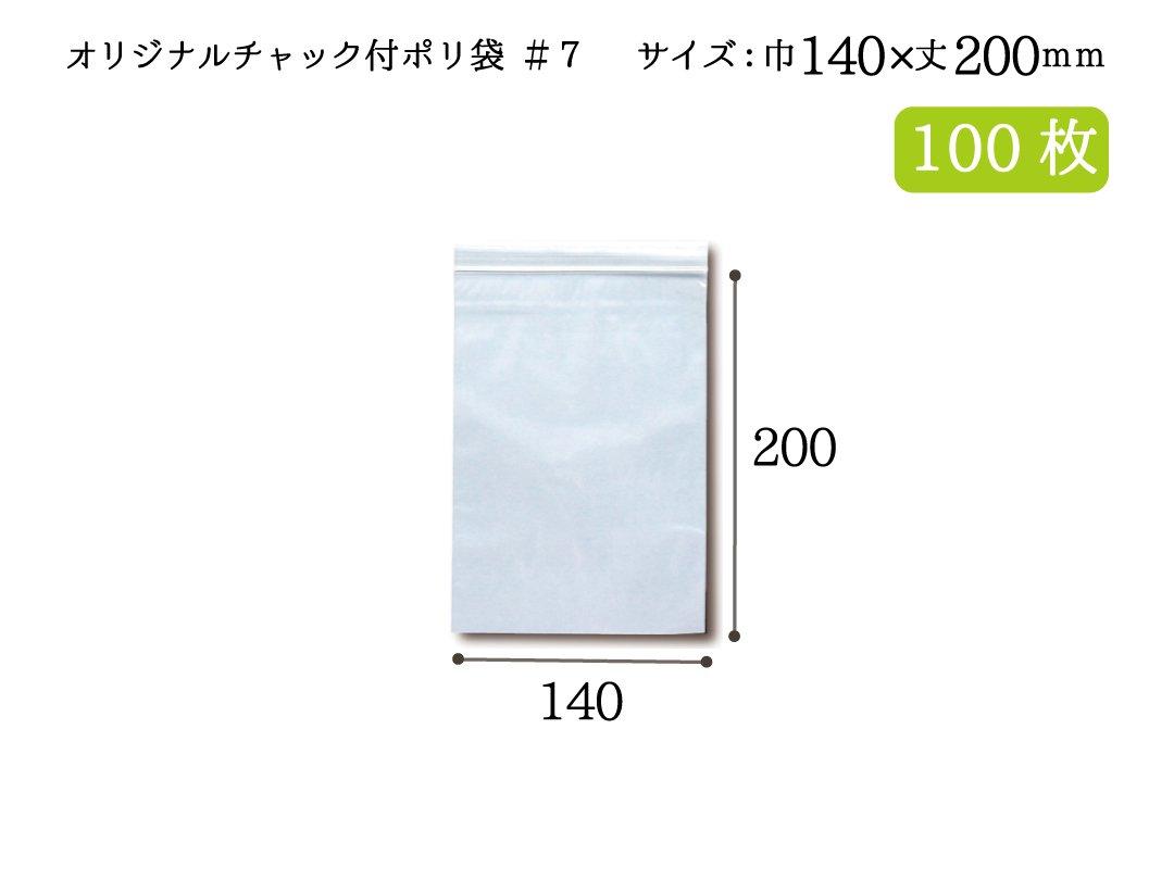 ベルベオリジナルチャック付ポリ袋 #7(G-4) 100枚