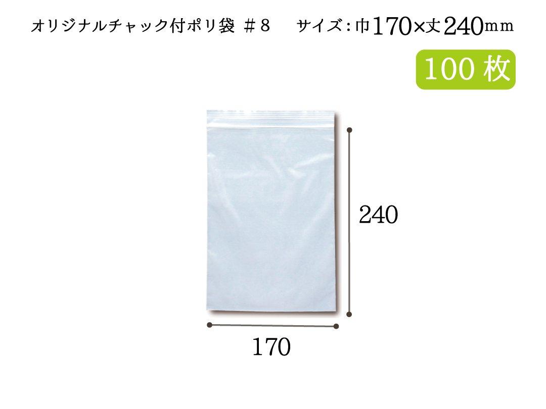 ベルベオリジナルチャック付ポリ袋 #8(H-4) 100枚