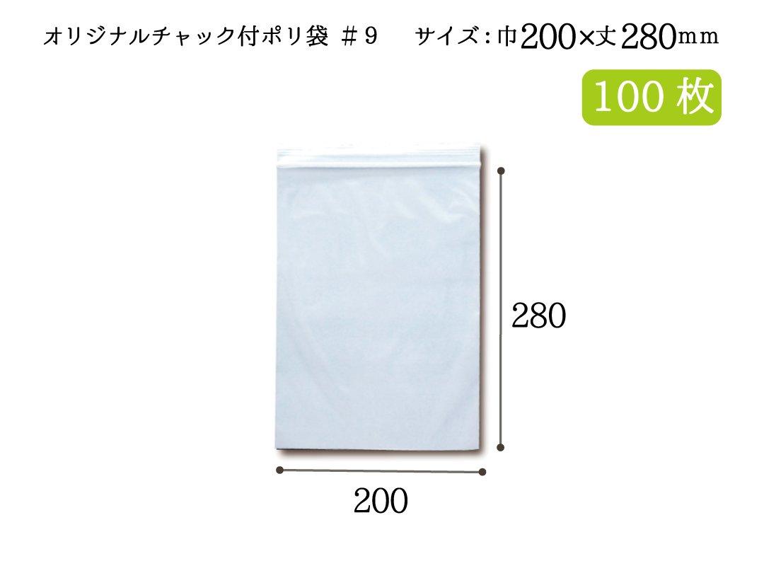 ベルベオリジナルチャック付ポリ袋 #9(I-4) 100枚