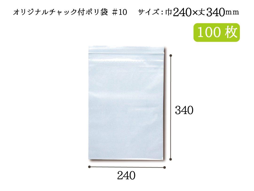 ベルベオリジナルチャック付ポリ袋 #10(J-4) 100枚