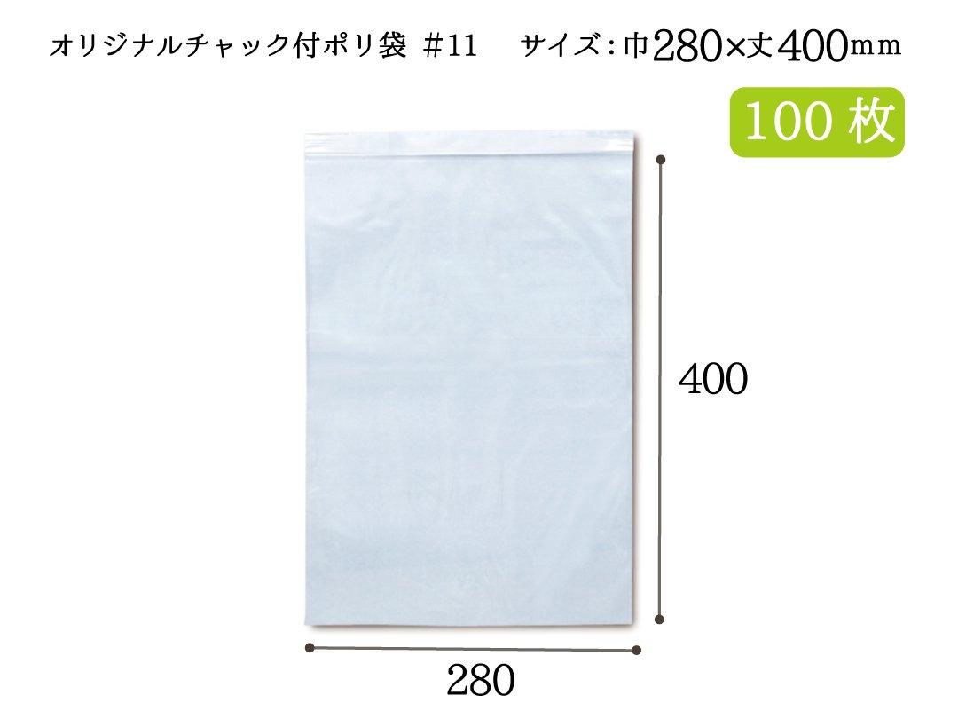 ベルベオリジナルチャック付ポリ袋 #11(K-4) 100枚