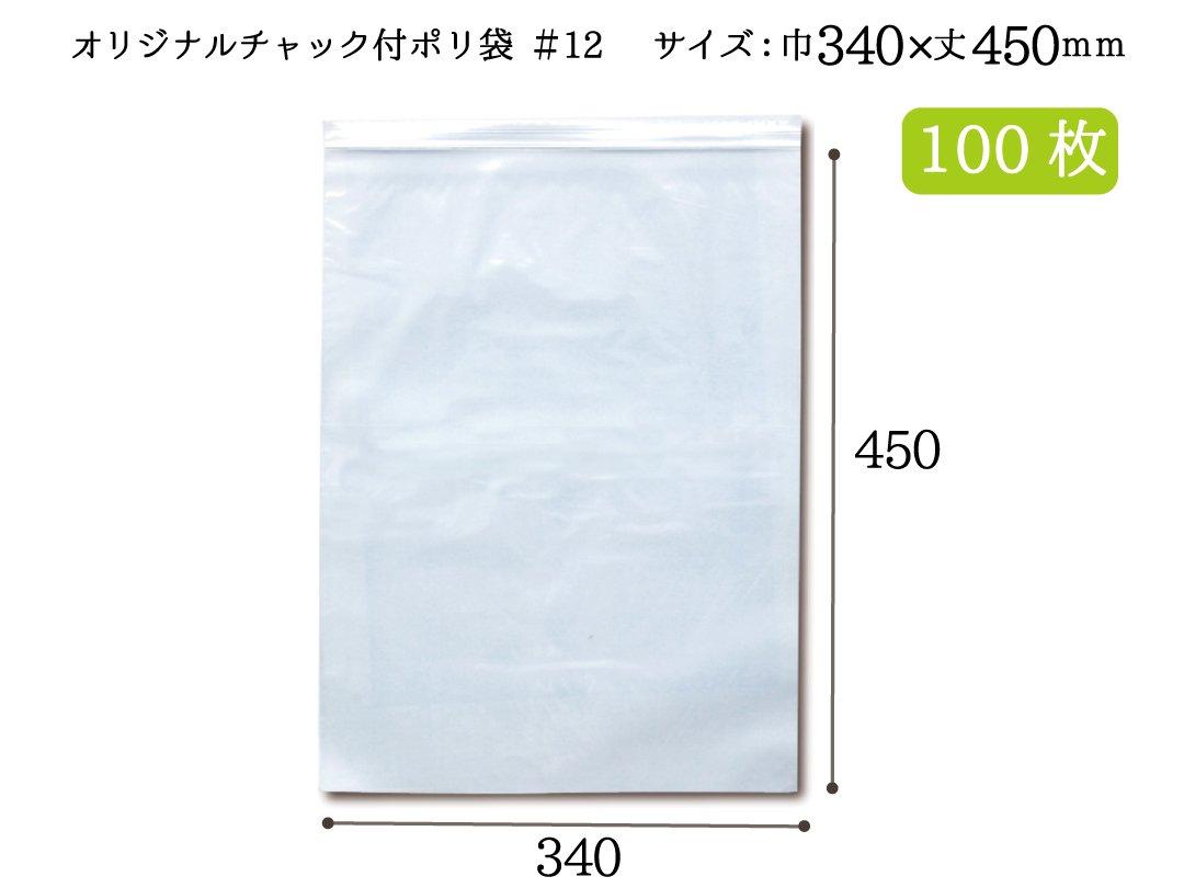 ベルベオリジナルチャック付ポリ袋 #12(L-4) 100枚
