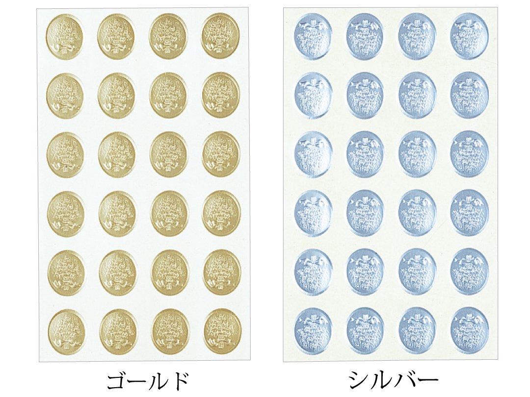 オリジナルシール ミニブーケ(ゴールド・シルバー) 120枚