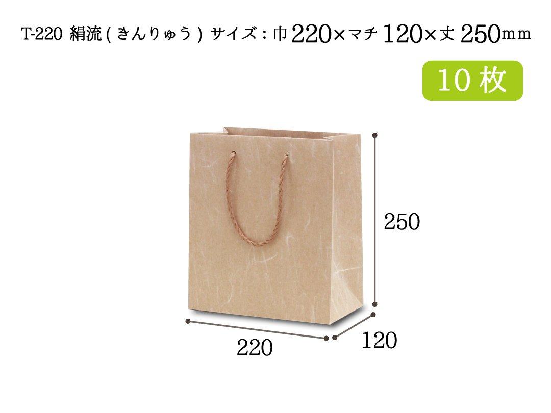 紙袋 T-220 絹流(きんりゅう) 10枚