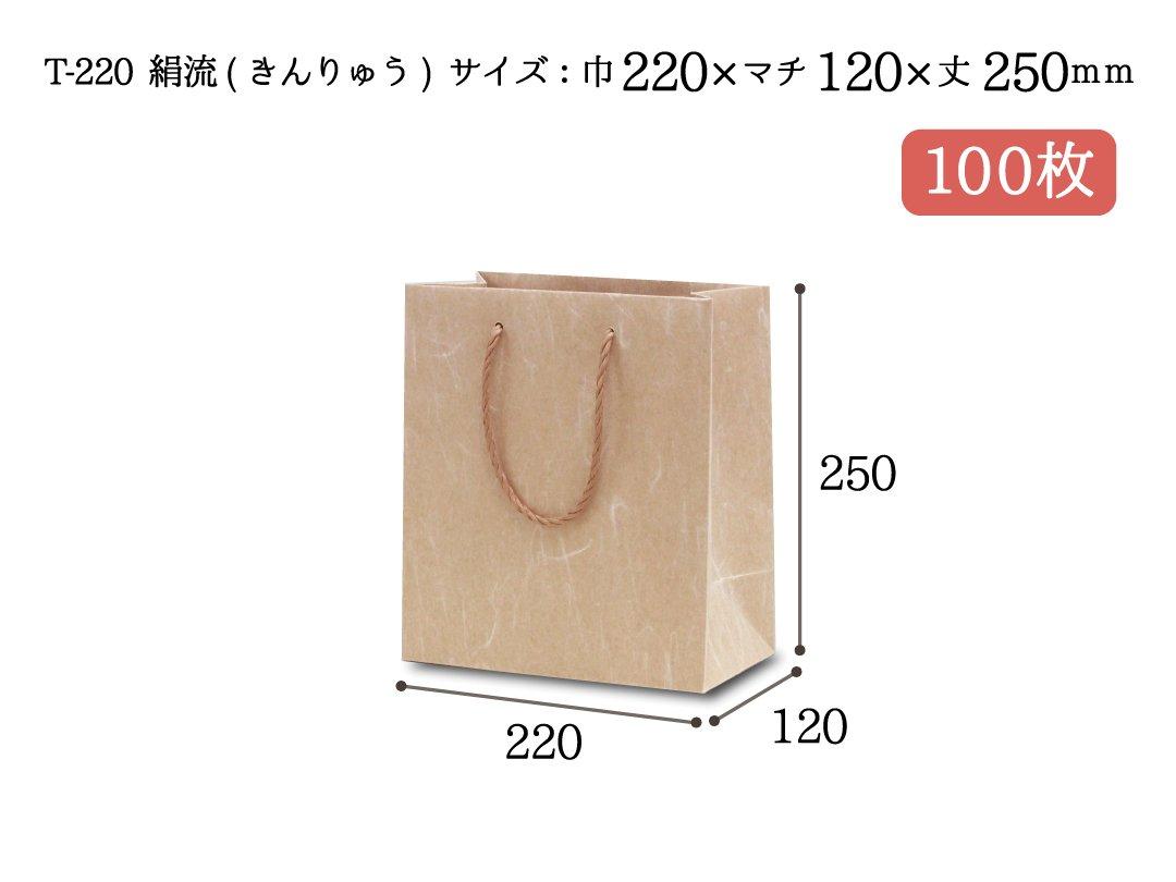 紙袋 T-220 絹流(きんりゅう) 100枚