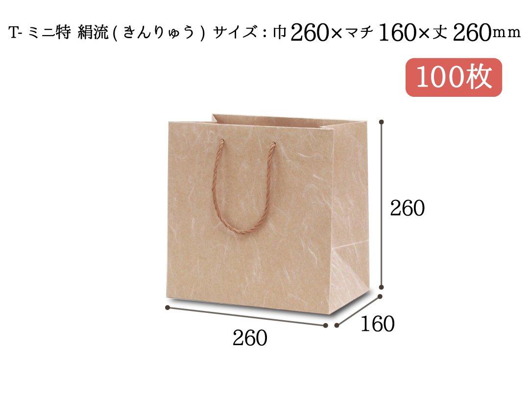 紙袋 T-ミニ特 絹流(きんりゅう) 100枚