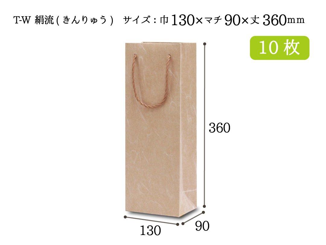 紙袋 T-W 絹流(きんりゅう) 10枚