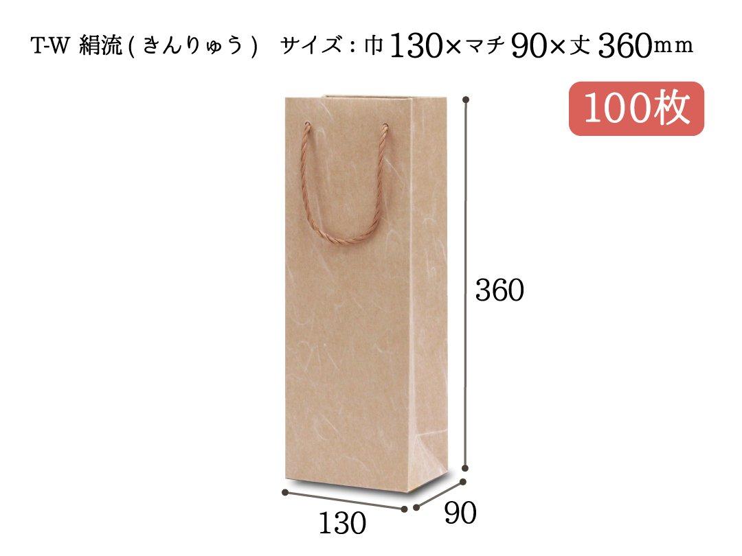 紙袋 T-W 絹流(きんりゅう) 100枚