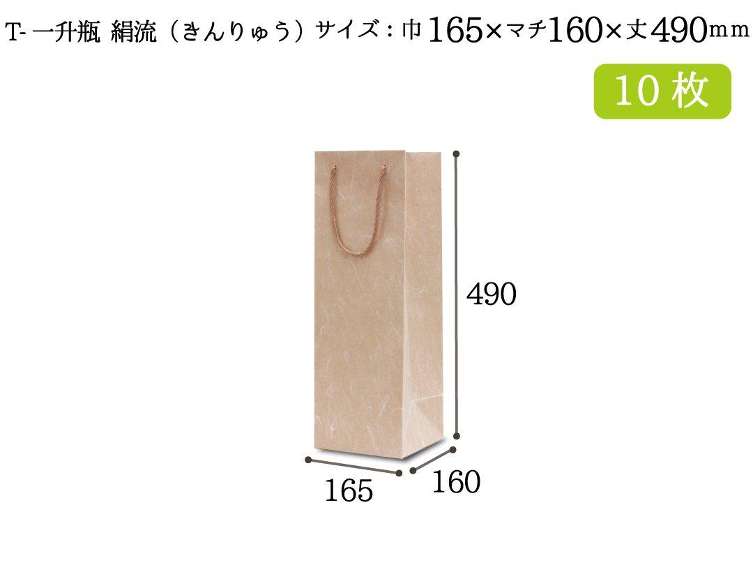 紙袋 T-一升瓶 絹流(きんりゅう) 10枚