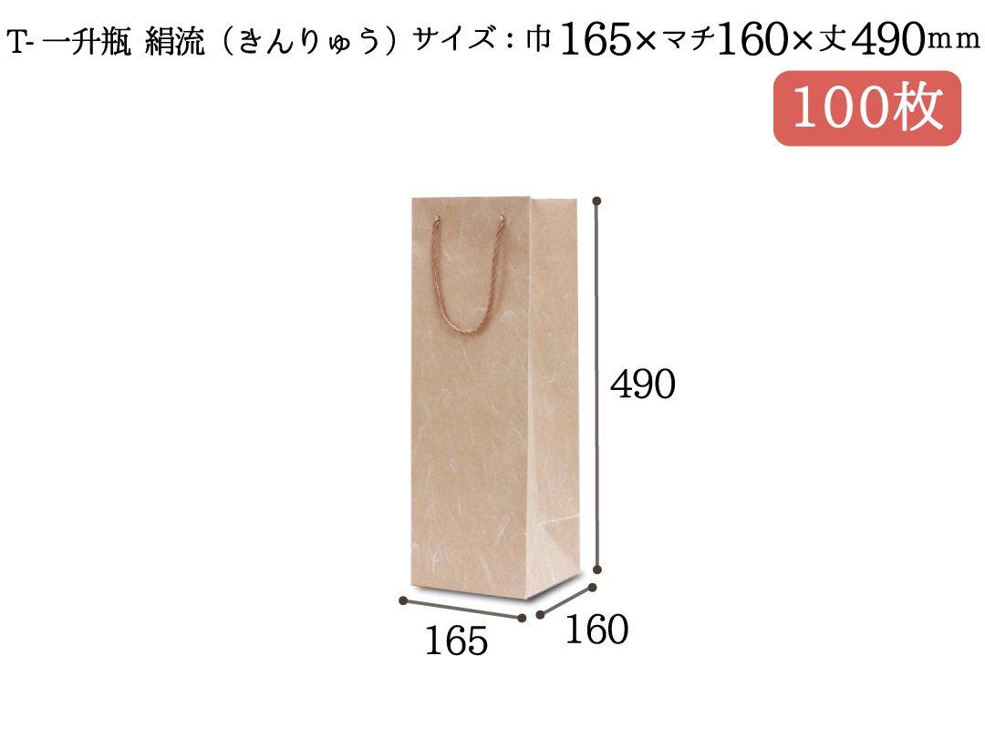紙袋 T-一升瓶 絹流(きんりゅう) 100枚