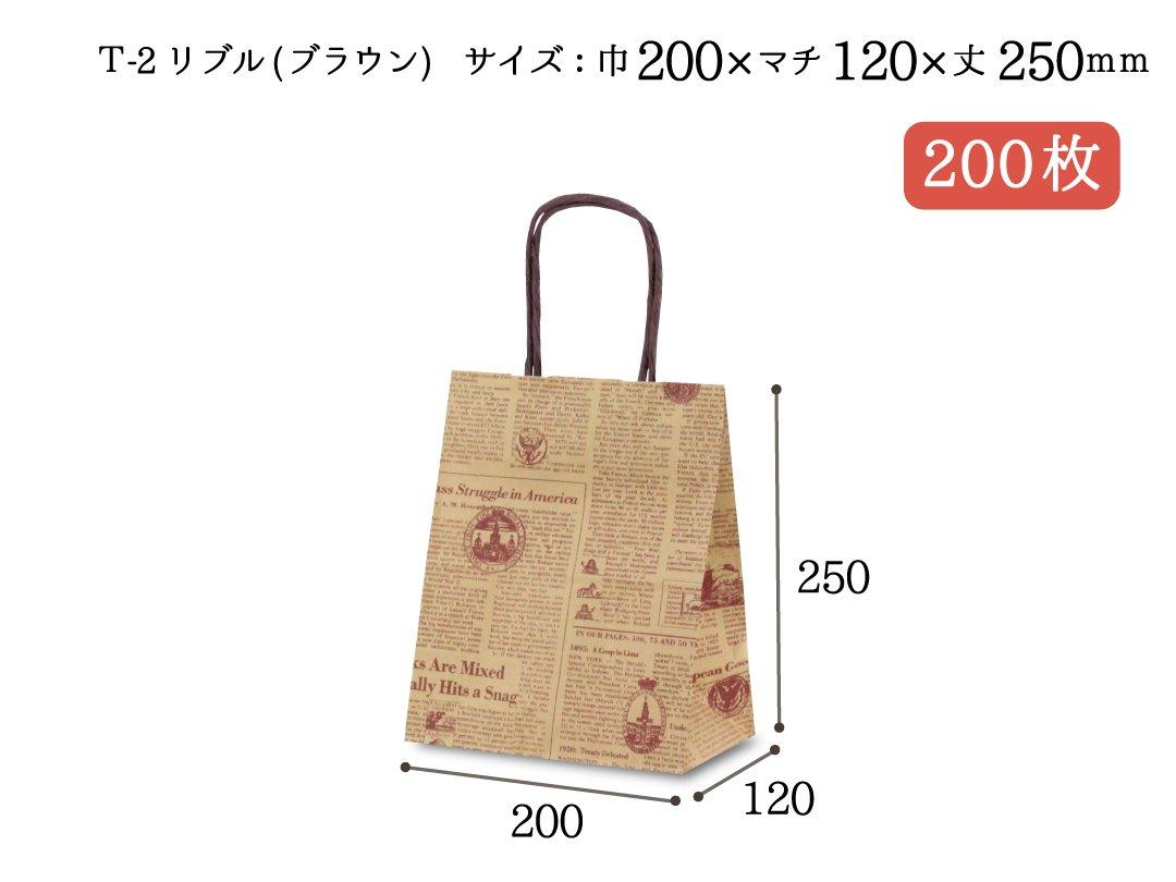 紙手提袋 T-2リブル(ブラウン) 200枚