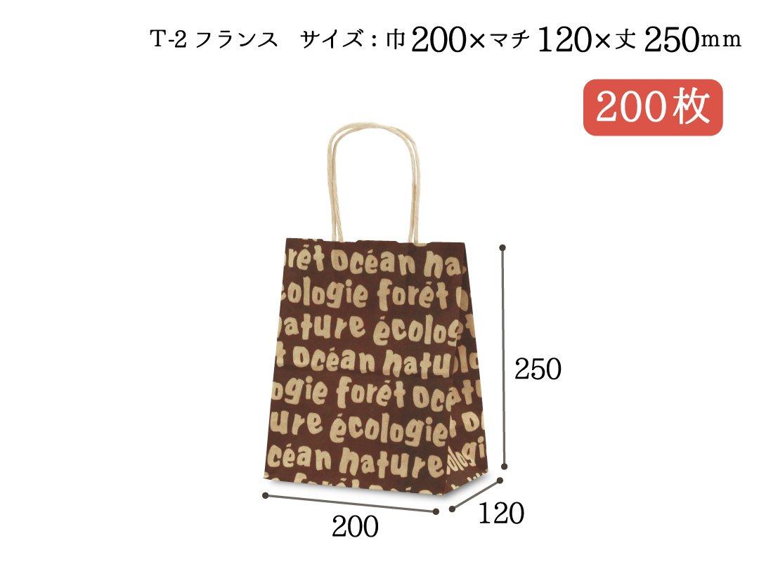 紙手提袋 T-2フランス 200枚