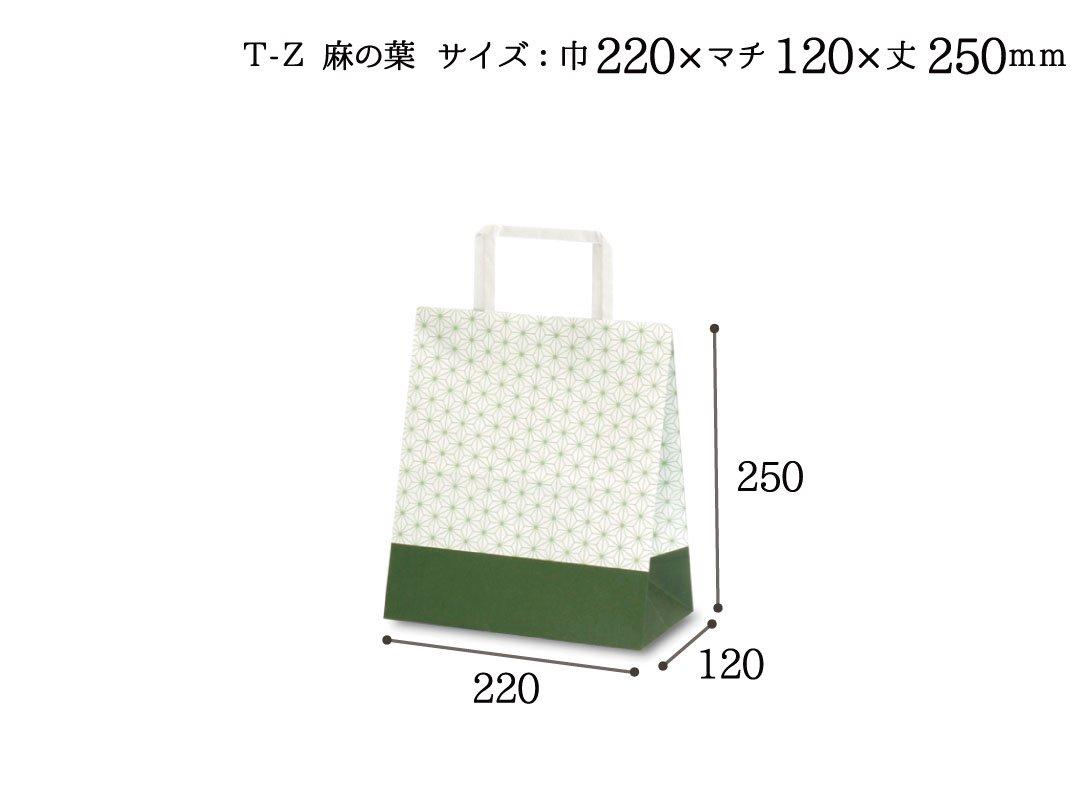紙手提袋(平紐) T-Z麻の葉 50枚