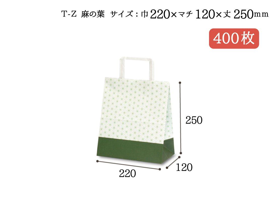 紙手提袋(平紐) T-Z麻の葉 400枚