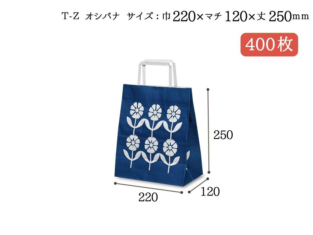 紙手提袋(平紐) T-Zオシバナ 400枚