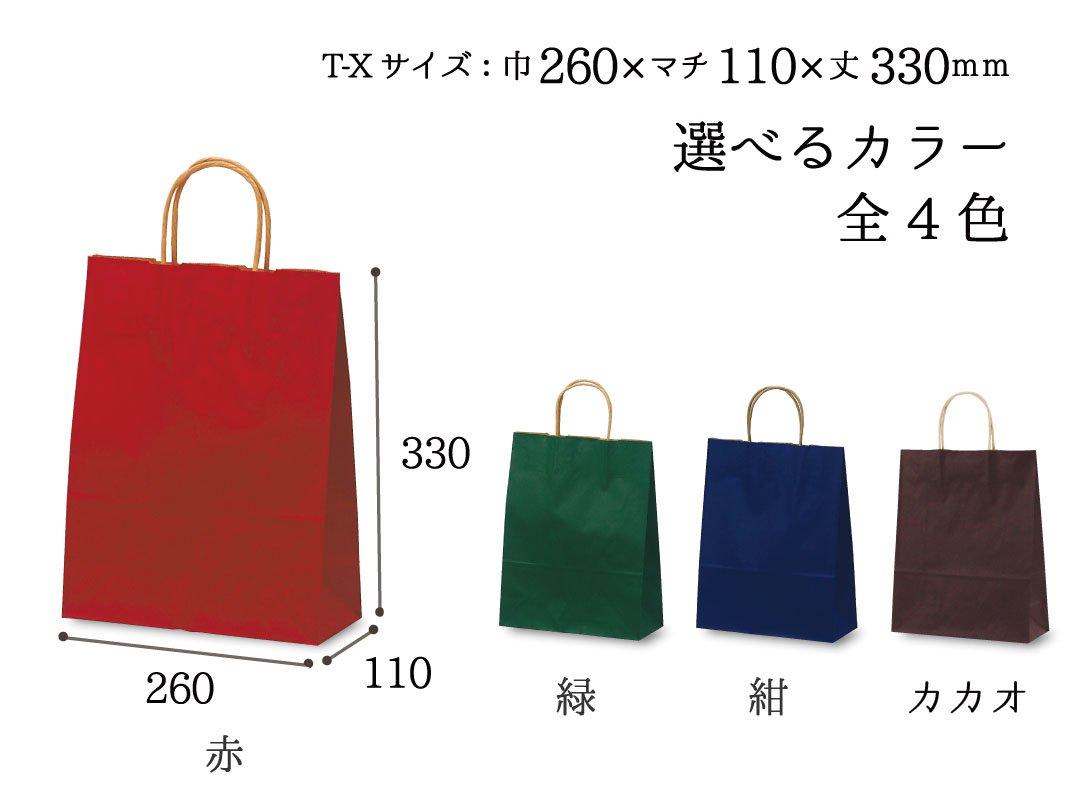 紙手提袋 T-X(カラー) 50枚