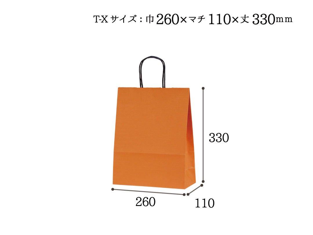 紙袋 T-X オレンジ