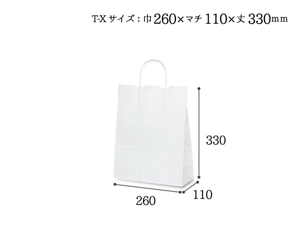 紙袋 T-X 白無地