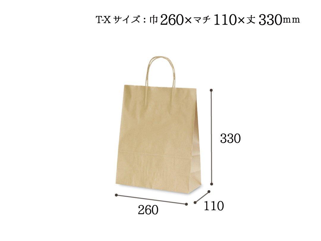 紙手提袋 T-X(茶) 50枚