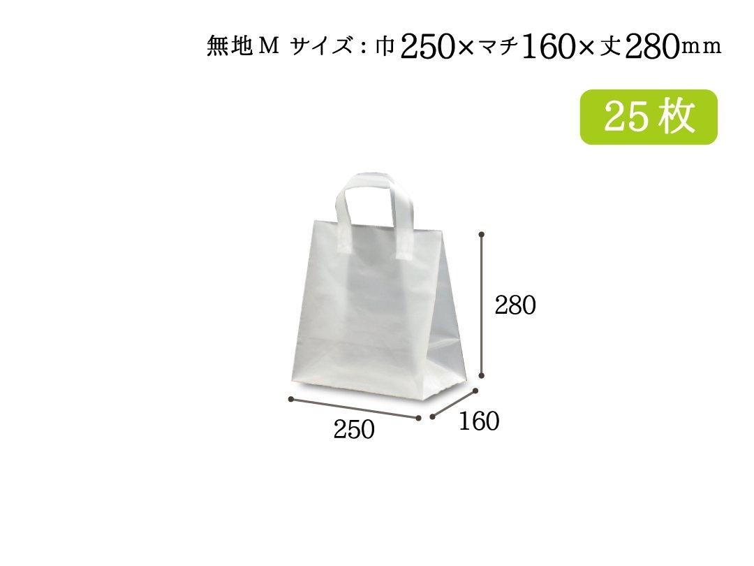 ポリ袋 ポリケーキバッグ 無地 M 25枚