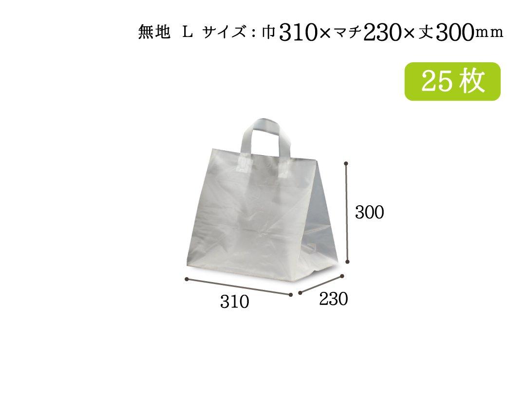 ポリ袋 ポリケーキバッグ 無地 L 25枚