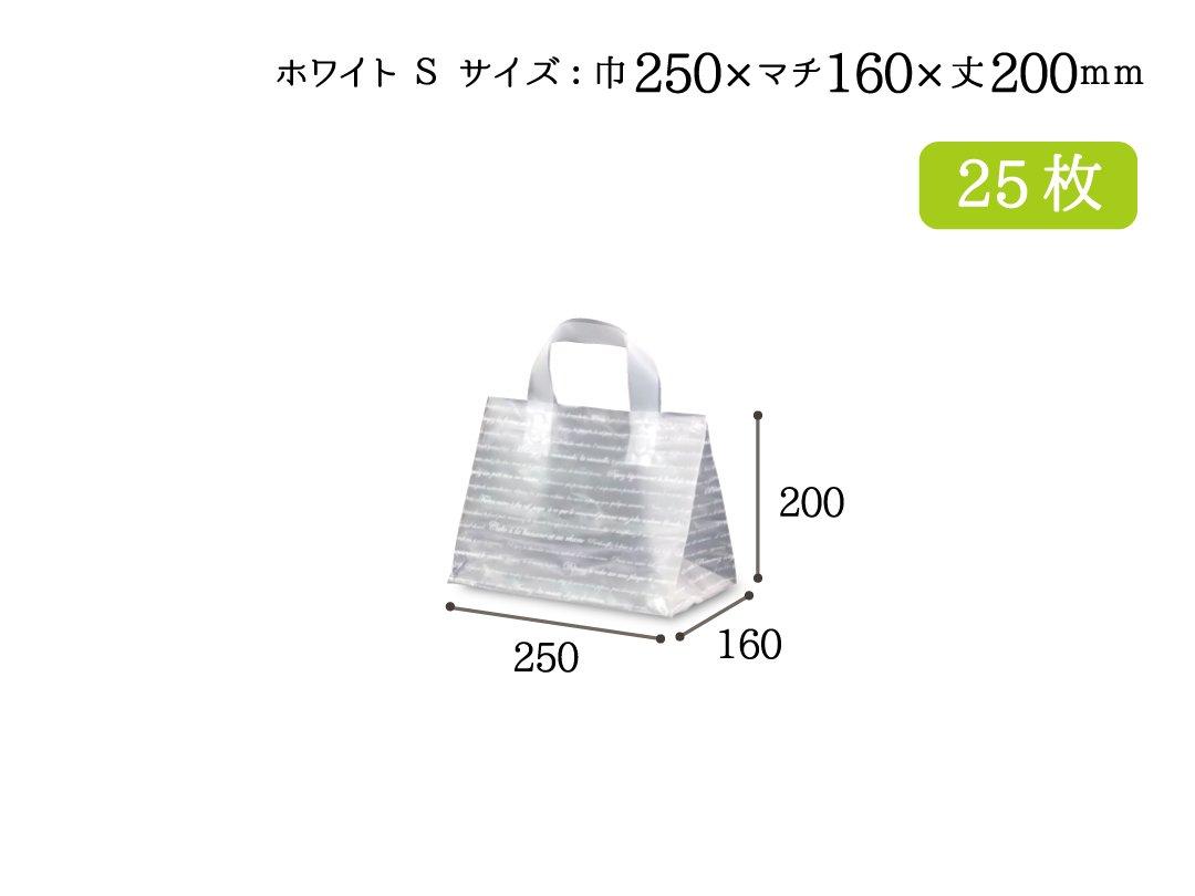 ポリ袋 ポリケーキバッグ ホワイト S 25枚