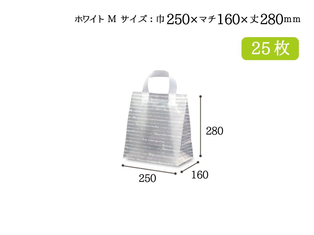 ポリ袋 ポリケーキバッグ ホワイト M 25枚