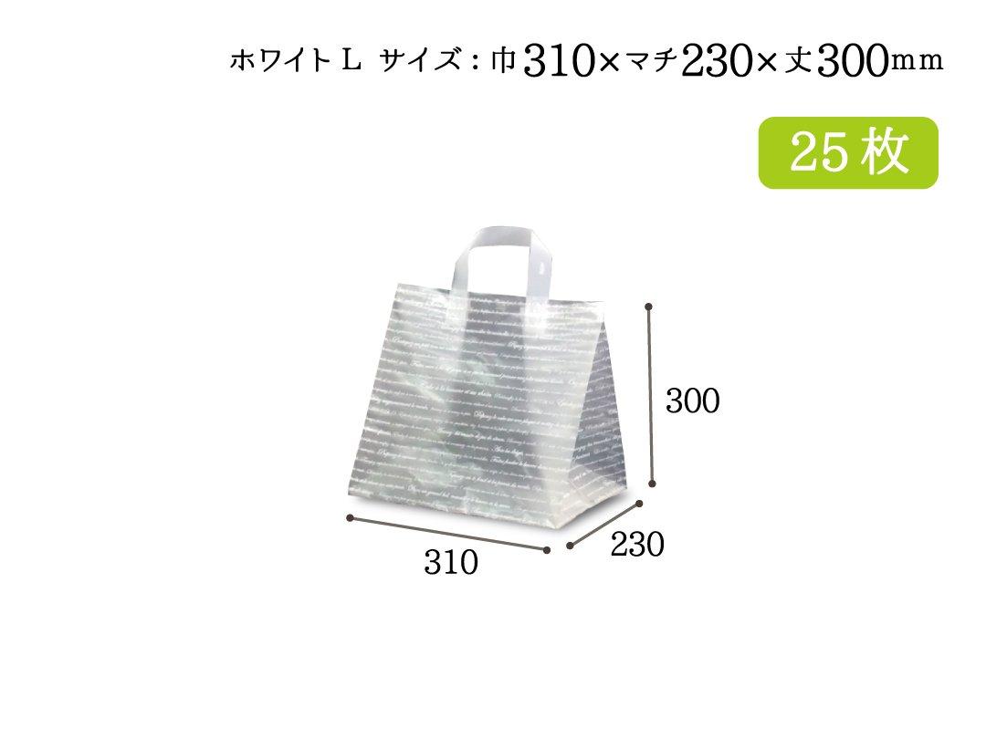 ポリ袋 ポリケーキバッグ ホワイト L 25枚